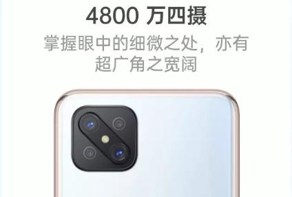 OPPO A92sの4,800万画素を含むクアッドカメラ