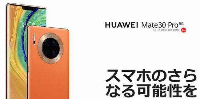 Huawei Mate 30 Proイメージ