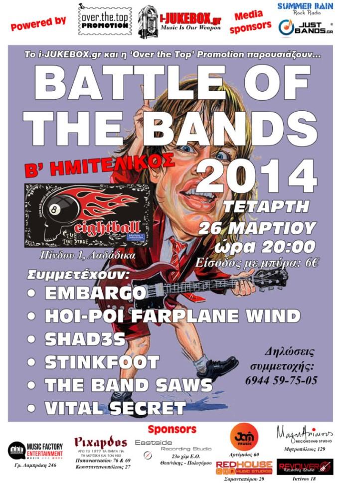 Battle_B-Imitelikos_poster