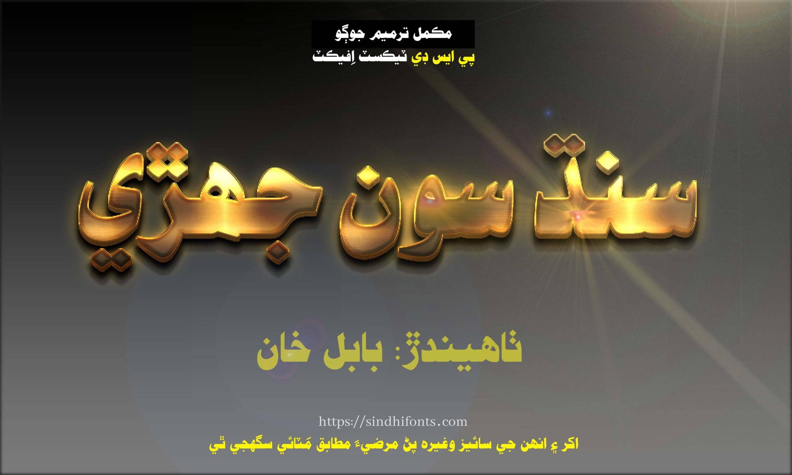 Golden_3_ Babul Khan_sindhifonts.com