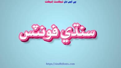 Sindhi_Pink_PSD_Text_Effect_sindhifonts.com