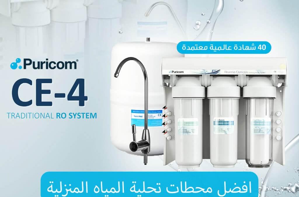محطات تحلية المياه المنزلية الرقم 1 | السندي لحلول المياه