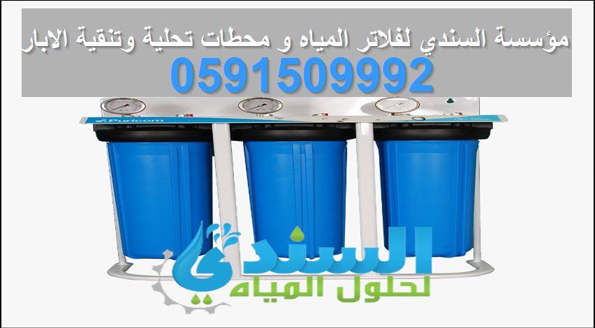 شركات فلاتر المياه في مكه السندي لفلاتر و محطات تحلية تنقية و معالجة المياه