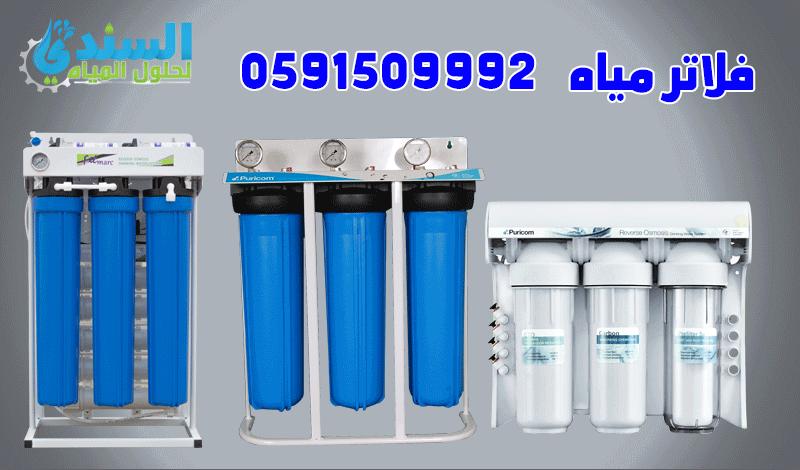 فلاتر مياه نصائح استشارات بيع وتركيب فلاتر المياه المنزلية