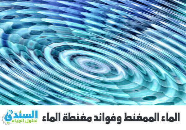 الماء الممغنط و فوائد مغنطة الماء