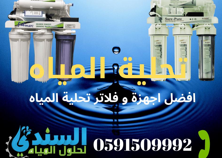 تحلية المياه|السندي لحلول المياه بيع تركيب صيانة جهاز تحلية منزلي