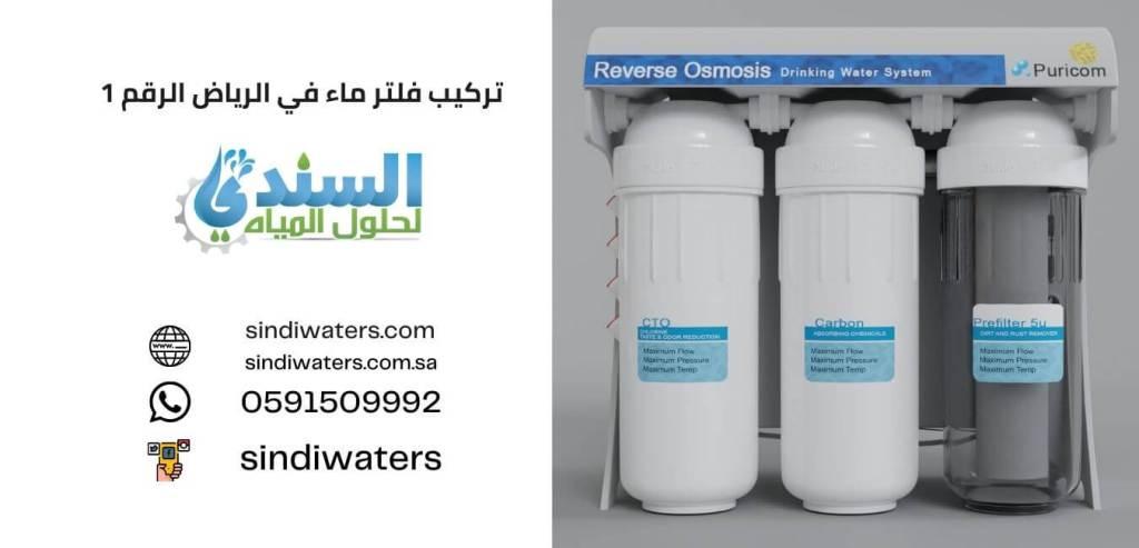 تركيب فلتر ماء في الرياض