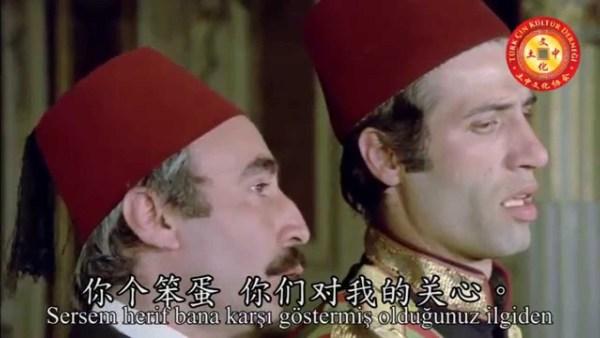 tosunpaşa_sinematik_00 Türk Çin Kültür