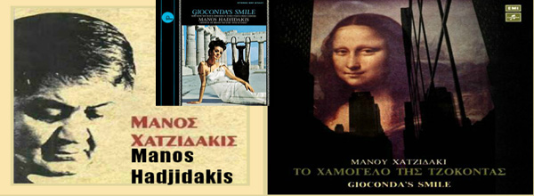 Gioconda's Smile soundtrack yeşilçam