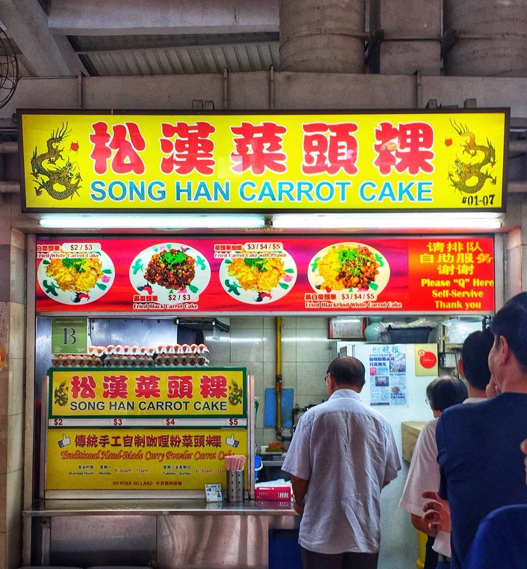Song Han Carrot Cake