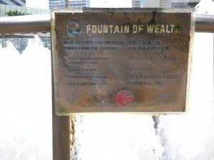 富の噴水3