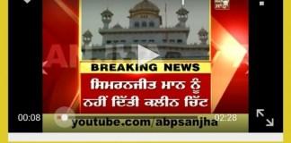Giani Gurbachan Singh took a U turn on his statement about clean chit to Simranjeet Singh Mann