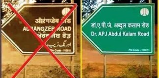 aurangazeb road name change