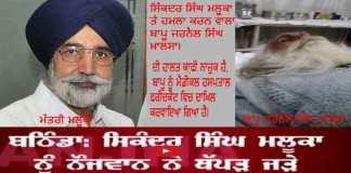 Jarnail-Singh-Khalsa-Today-Slapped-Akali-Minister-Sikander-Singh-Malooka-At-Village-Hamirgarh