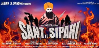 Sant te Sipahi punjabi movie