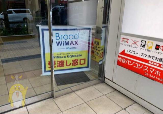 Broad WiMAX店舗受取
