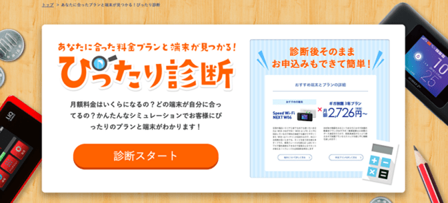 Broad WiMAXぴったり診断
