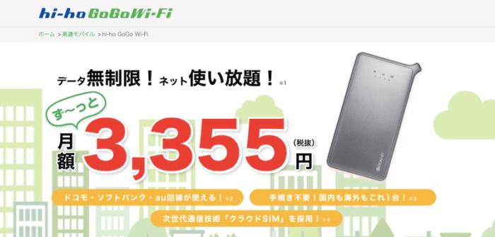 hi-ho GoGo WiFi