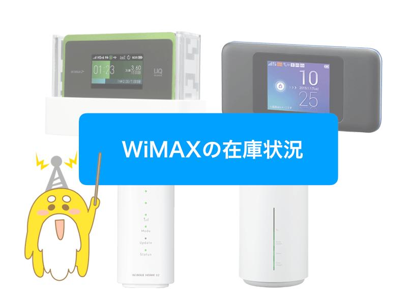 WiMAXの在庫状況