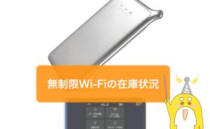 無制限wifiの在庫
