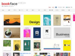 bookface(ブックフェイス)+++装丁と本のセレクトサイト