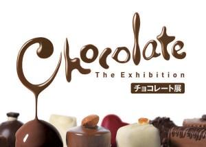特別展「チョコレート展」