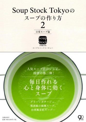 Soup Stock Tokyoのスープの作り方2