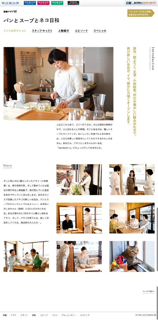 連続ドラマW「パンとスープとネコ日和」|WOWOWオンライン