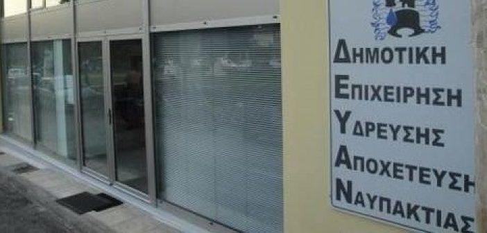 Η ΔΕΥΑ Ναυπακτίας υπέγραψε την σύμβαση για την τηλεμετρία