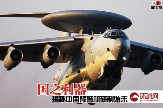 China is preparing a third-generation surveillance craft to cope with new US technology | Via Huanqiu