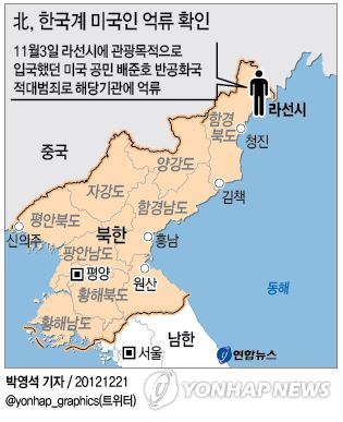 Ken Bae was arrested in Rason (   / 罗先).  His whereabouts within North Korea are presently unknown.  Map via RadioKorea.