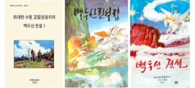 Compilations of Baekdu Legends