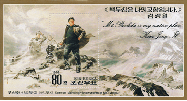 """""""Mount Paekdu is my native place."""" DPRK stamp 