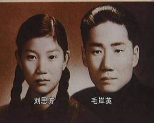 Newly-married Liu Siji (left) and Mao Anying, 1949-1950 | Image: 360doc