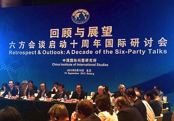 The event in Beijing on September 18, intended to commemorate a decade of the Six-Party Talks. | Image: takung.cn