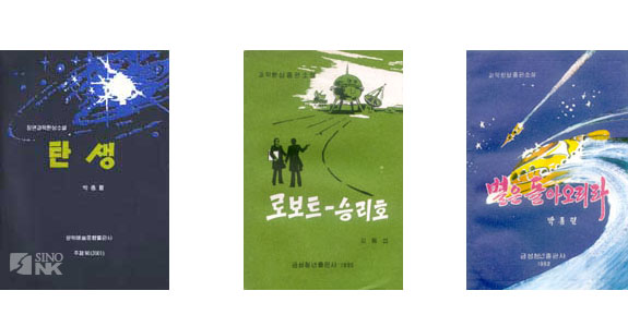 Anthologies of children's science fiction stories. | Image:korea-publ.com