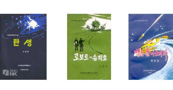 Anthologies of children's science fiction stories.   Image:korea-publ.com