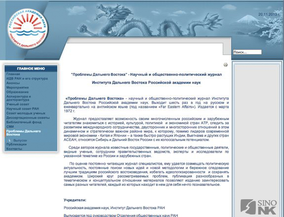 Russian Academy of Sciences (Far Eastern Division)- Problemy Dalnego Vostoka | Image: Sino-NK