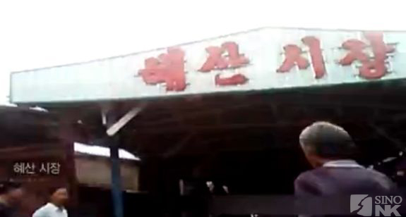 "The entrance to a market in Hyesan; screengrab from ""KBS Panorama"" 