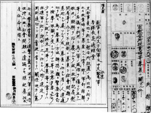 "A directive published in 1938 ordering the recruitment of military comfort women. | Image: Wikicommons (Located via the Korean Wikipedia page ""위안부"")"