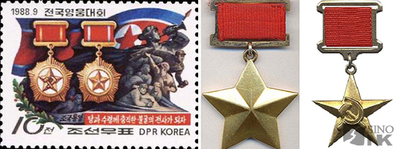 North Korean stamp commemorating a national conference for citizens awarded hero titles featuring the gold medals of both titles (left) and Soviet medals for both titles (right). | Image: Naenara (left) and Wikipedia (right)