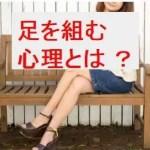 足を組む 女性