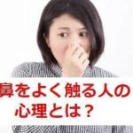 鼻触る 女性