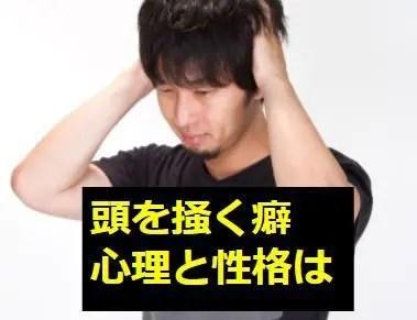 頭を掻く癖のある人の心理と性格は 男性の方が女性より多い 治す方法は 心理学lovers
