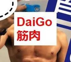 メンタリストDaiGo