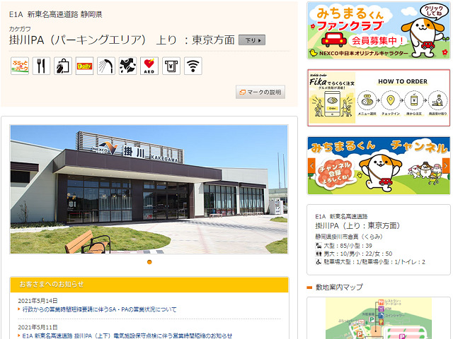 掛川PA(パーキングエリア)新東名(NEXCO中日本ドライバーズサイト)