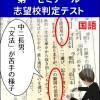 中2・長男のスタディサプリ活用法