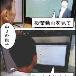 勉強サプリの数学を実際に受講している息子の写真