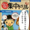 ポピーについてくる漢字の復習ドリルの写真