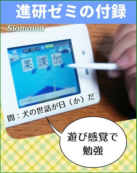進研ゼミの付録の端末で、漢字の学習をしている次男の写真